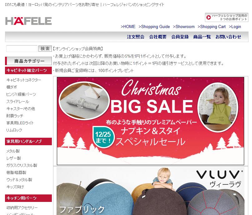 ハーフェレジャパン